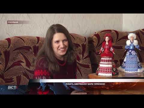 Робить американку Барбі українкою