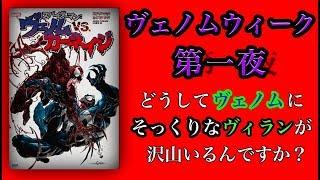 スパイダーマン:ヴェノム VS. カーネイジ (ShoPro Books) ¥1944 http://...