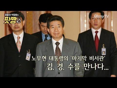 [핵심영상] 노무현 대통령의 '마지막 비서관' 김경수를 만나다...
