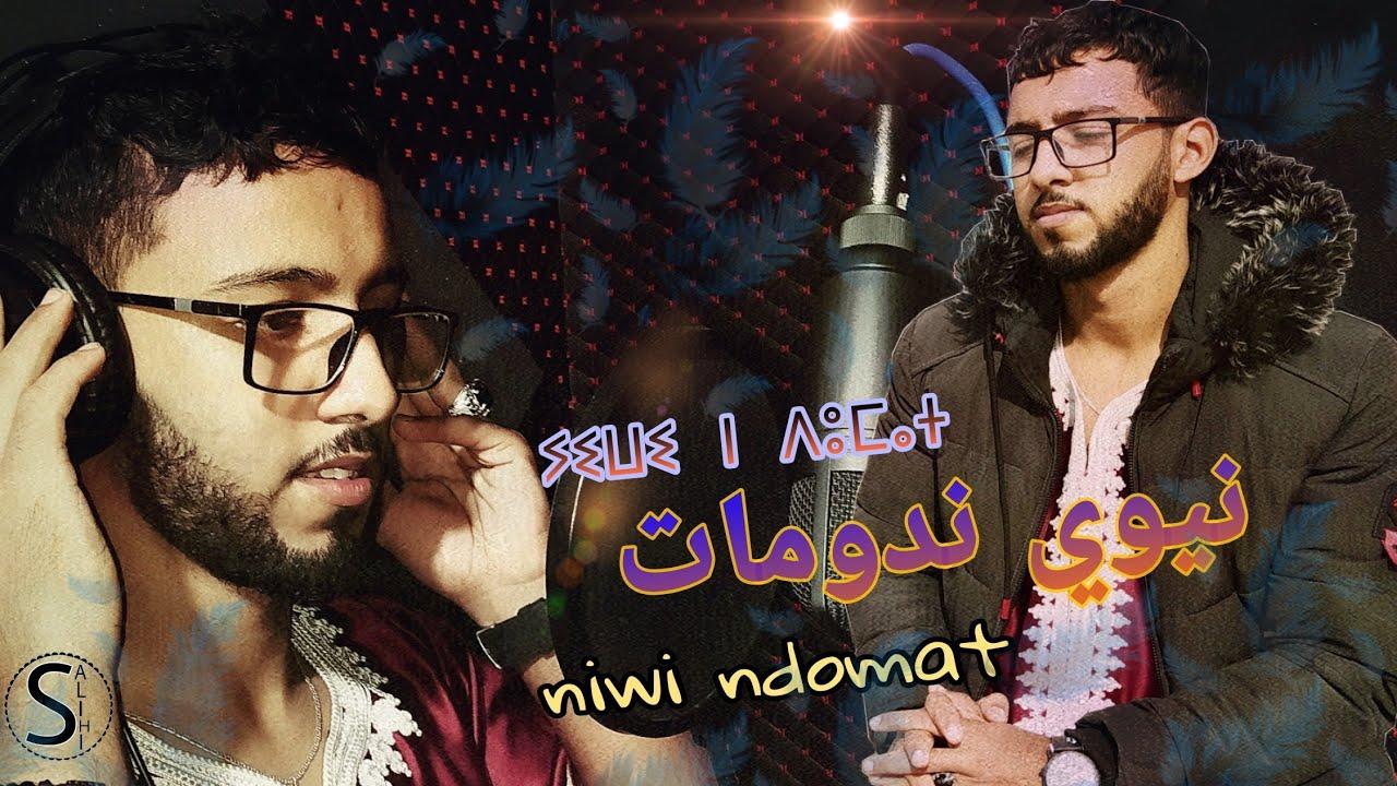 Download Salihi Hassan-Niwi Ndoumat(officiel cover Music Video)|صليحي حسن-نيوي ندوماتي(حصريا)