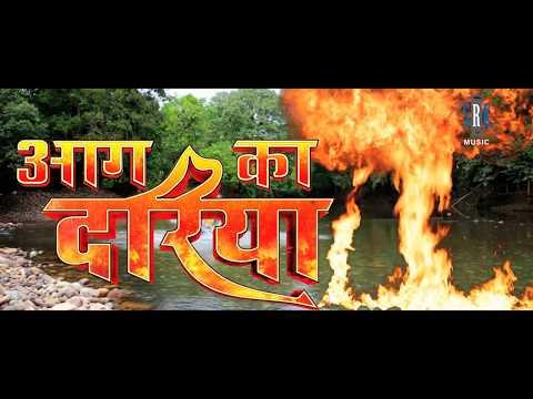 Aag Ka Dariya | Bhojpuri Movie | Official Trailer
