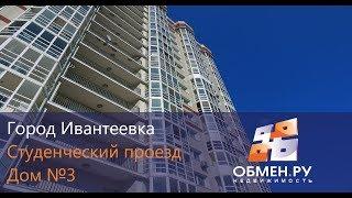 Продажа 2 комнатной квартиры по адресу: Ивантеевка улица Студенческий проезд дом 3