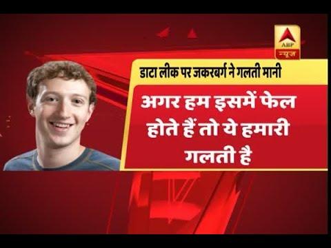 Cambridge Analytica scandal: Facebook founder Mark Zuckerberg admits mistake