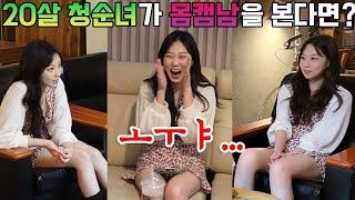 [몰카][SUB] 20살 그녀에게 역대급 매운맛 보여주기ㅋㅋㅋ 웃느라 입이 안다물어지심ㅋㅋㅋKorean prank lmao