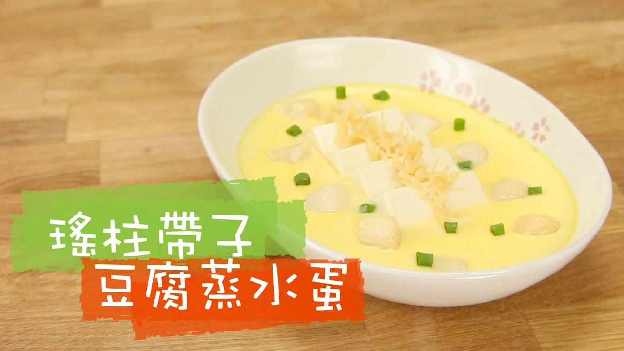 超市閒情-瑤柱帶子豆腐蒸水蛋-百福®豆腐 - YouTube