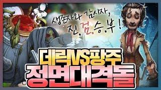[제5인격] 팡주와 데릭의 불꽃 튀는 맞대결! (with.수미)