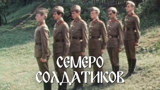 Семеро солдатиков 1982