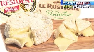 現在、最高3割の関税が掛けられているヨーロッパ産のチーズについて、日...