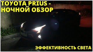 Toyota Prius - ночной обзор