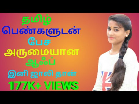 Tamil Girls Number Chat And Video Call  App  TOK TECH  