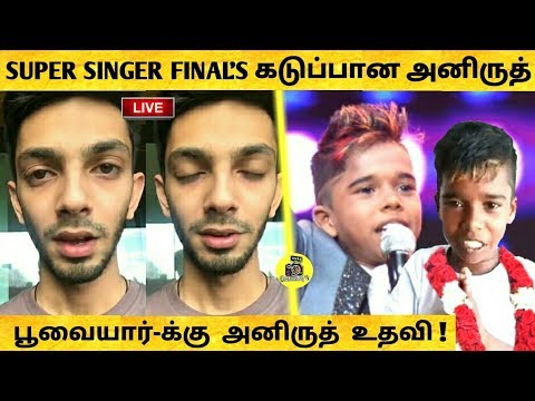ஏமாந்த பூவையார் பற்றி அனிருத் உருக்கம் ! Anirudh Singing Chance to Poovaiyar ! Super Singer Junior 6