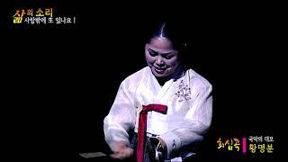 2 국악인 황명분 / 회심곡 개인콘서트 [경남문화예술회…
