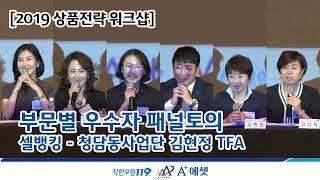 2019 상품전략 워크샵 패널토의 - 청담동사업단 김현정 TFA