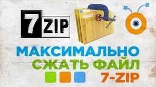 сжатие файлов (ZIP-файлы)