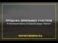 Стоимость земельного участка Алматы