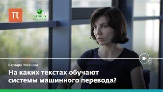 Статистический машинный перевод — Варвара Логачева