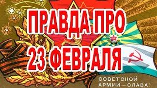 23 февраля скрытый позор Советского Союза  Правда о празднике