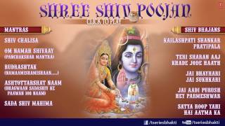 Shree Shiv Pooja Bhajans Audio Songs Juke Box I Shree Shiv Poojan