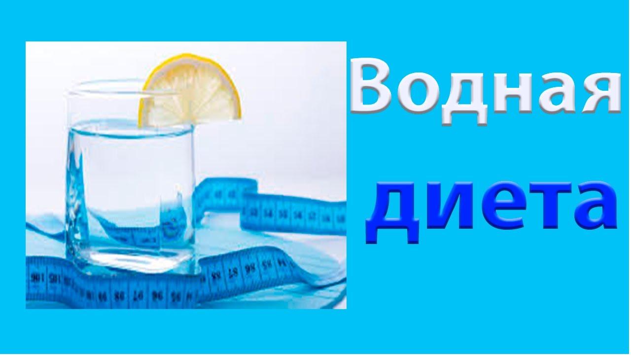 Водная диета | женский журнал.