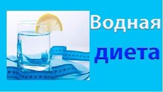 Водная диета. Как быстро похудеть на водной диете.