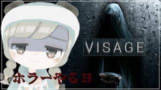 [LIVE] 🌸【Visage】地獄のサイコホラーの時間だ【VTuber】
