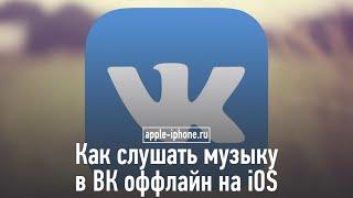 видео Как скачать музыку с ВКонтакте на iPad?