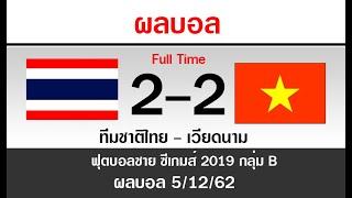 ผลบอลซีเกมส์ ทีมชาติไทย 2 - 2 เวียดนาม วันที่ 5/12/62 ฟุตบอลชาย ซีเกมส์ 2019 ตารางคะแนนล่าสุด