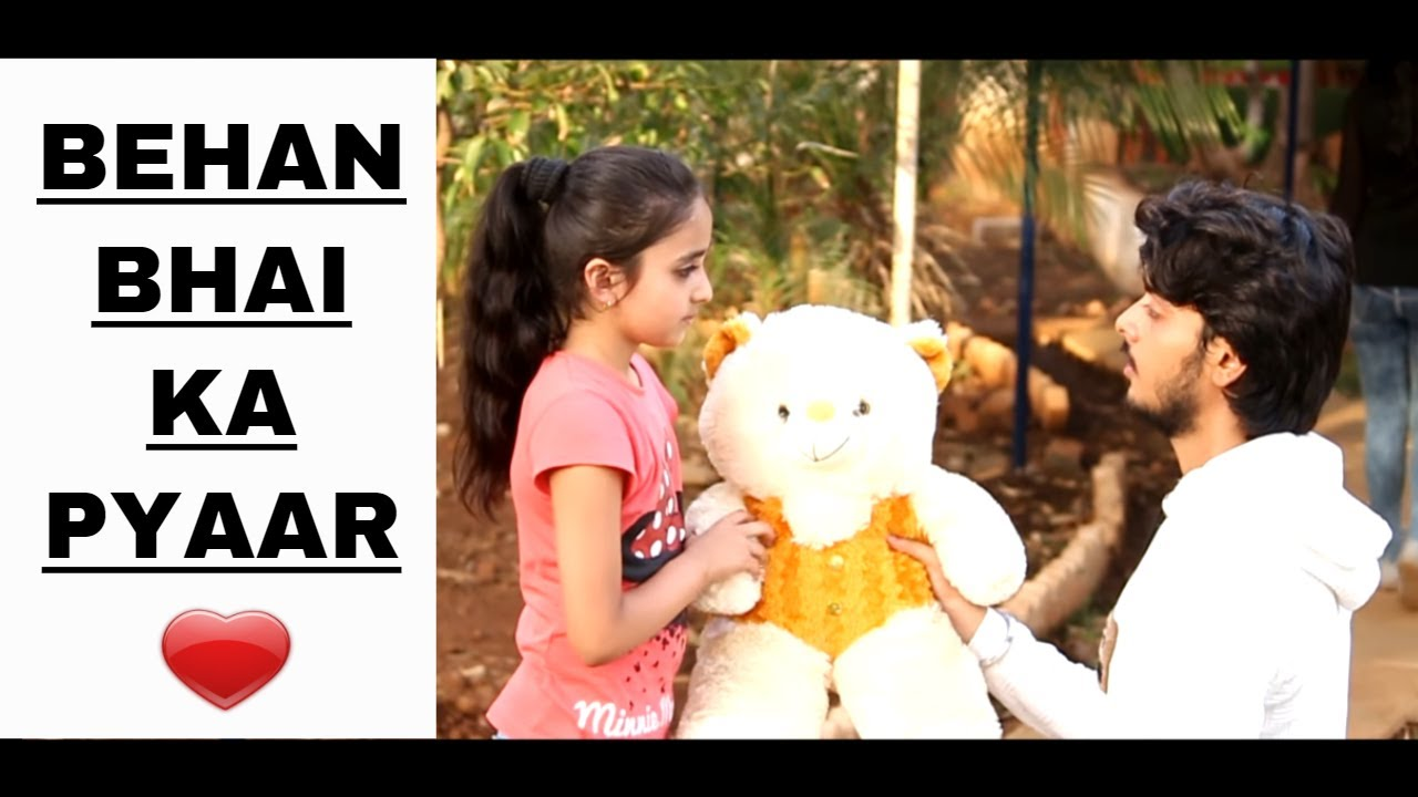 Behan Bhai Ka Pyaar || भाई बहन की CUTE RELATIONSHIP || PREM BHATI