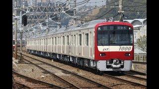 【白い京急】 京急新1000形1200番台 北久里浜~京急久里浜通過
