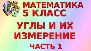 МАТЕМАТИКА 5 класс. УГЛЫ И ИХ ИЗМЕРЕНИЕ (ЧАСТЬ 1)