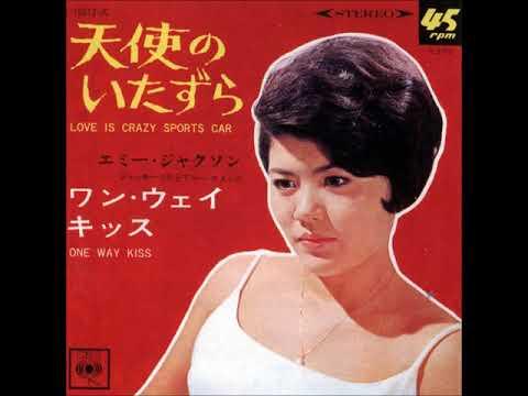 エミー・ジャクソン Emy Jackson/天使のいたずら  Love Is Crazy Sports Car (1966年)