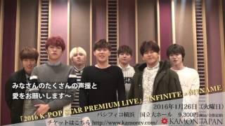 INFINITEからの映像メッセージ第二弾 「2016 K-POP STAR PREMIUM LIVE」 INFINITE × MYNAME