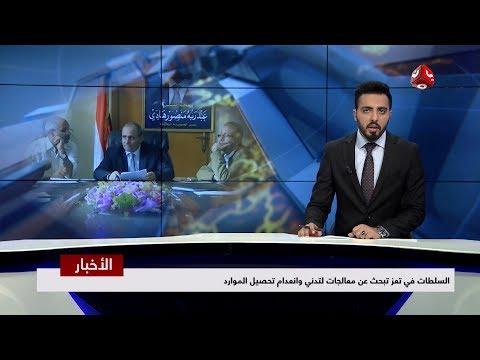 نشرة اخبار الحادية عشر مساءا   10 - 12 -2018   تقديم هشام الزيادي   يمن شباب