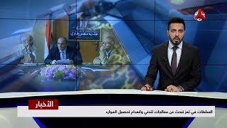 نشرة اخبار الحادية عشر مساءا | 10 - 12 -2018 | تقديم هشام الزيادي | يمن شباب