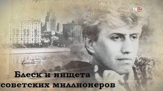Блеск и нищета советских миллионеров