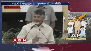 AP Political Center | CM Chandrababu Naidu Vs YS Jagan | ABN Telugu