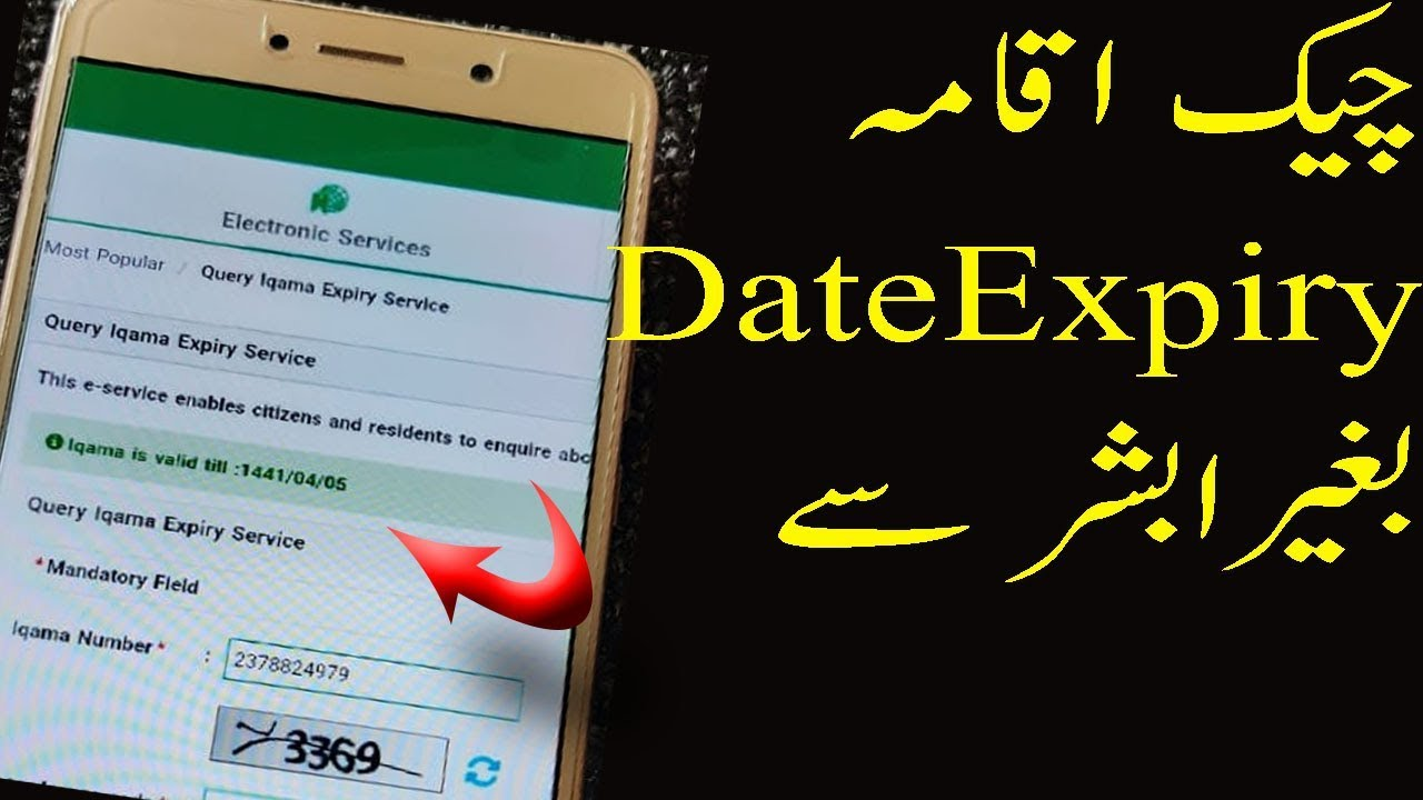Expiry iqama date Check Iqama