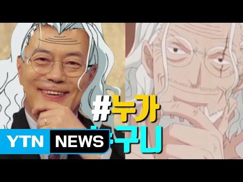 [대선 안드로메다] 문재인에게 가장 먼저 '원피스 캐릭터' 언급한 사람 / YTN