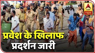 No Woman Devotee At Sabarimala Temple For Second Day | ABP News