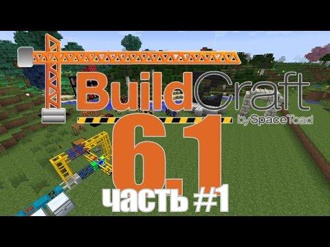видео: [Обзор][1.7.10] buildcraft 6.1 - часть 1 - ep91s1