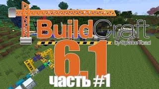 [Обзор][1.7.10] Buildcraft 6.1 - часть 1 - S3-EP11