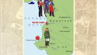 Крымская война. Оборона Севастополя