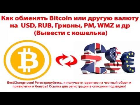 Лучшие обменники в интернете, выгодный обмен, Как обменять электронные деньги, мониторинг обменников