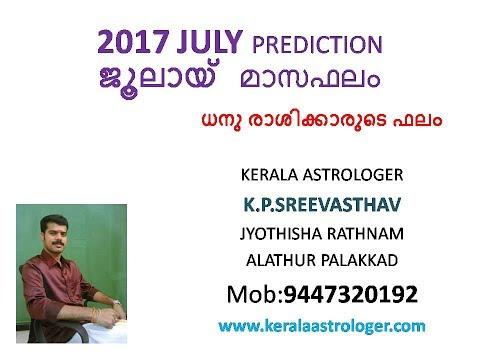 2017 JULY / MONTHLY ASTROLOGY PREDICTION = DANU RASI - K.P.SREEVASTHAV 9447320192