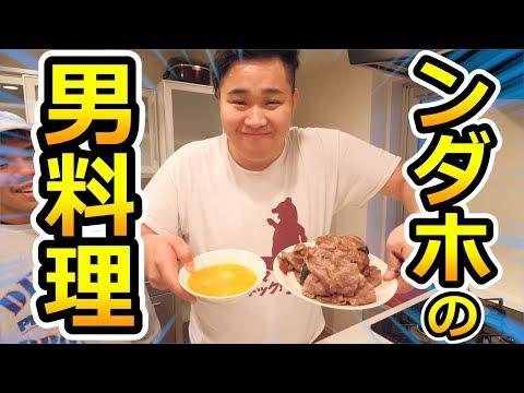 【簡単】ンダホクッキング!おにぎり丸ごと使った料理って何!?【おいしい】