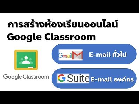 การสร้างห้องเรียนออนไลน์
