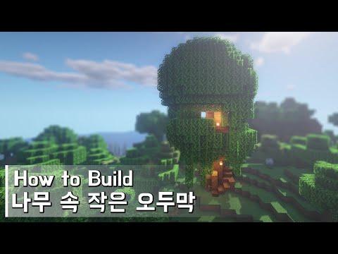 마인크래프트 건축: 나무 속 작은 오두막 집 짓기 | How to Build a Small Tree House in Minecraft(House Tutorial) (#6)