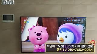 벽걸이 TV설치