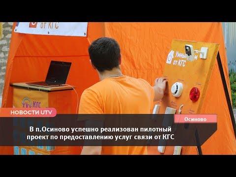 В поселке Осиново появятся услуги связи от КГС