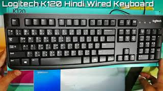 Logitech K120 Hindi Wired Keyboard | Unboxing & Review by Sarv Gyan Sampann